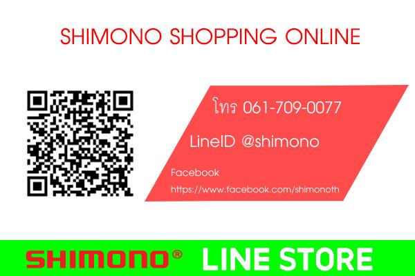 shimonoshoppingonline