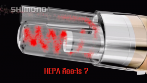 HEPA คืออะไร