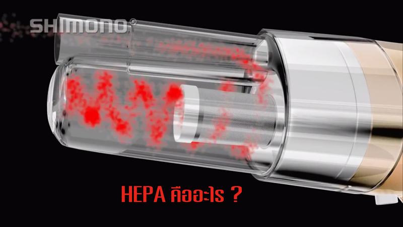 HEPA fillter กรองฝุ่น คืออะไร?