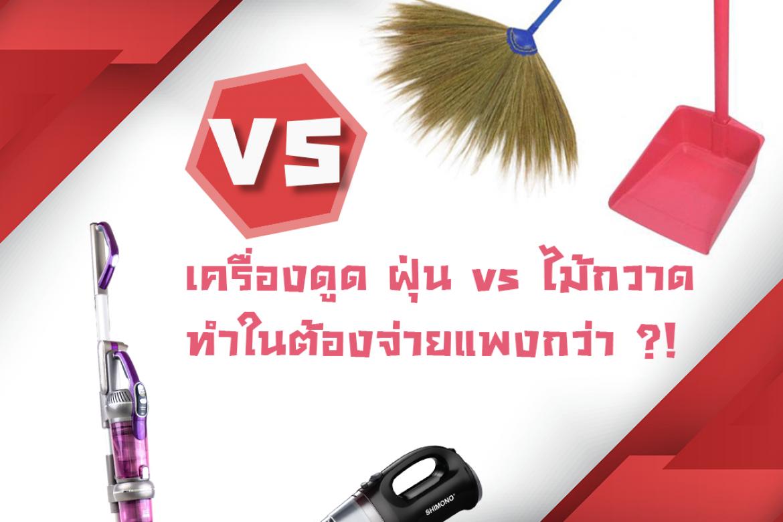 เครื่องดูดฝุ่น vs ไม้กวาด ทำไมต้องจ่ายแพงกว่า ?!