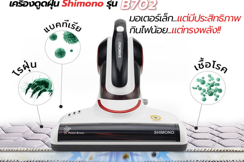 เจาะลึก เครื่องดูดฝุ่น Shimono รุ่น B702 มอเตอร์เล็ก…แต่มีประสิทธิภาพ…กินไฟน้อย…แต่ทรงพลัง!!