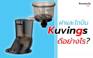 kuvings