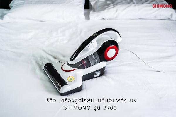 รีวิวเครื่องดูดไรฝุ่นบนที่นอนพลัง UV -SHIMONO รุ่น B702