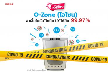 รู้หรือไม่? O-zone(โอโซน) ฆ่าเชื้อไวรัสโควิด19ได้ถึง 99.97%