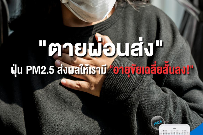 """ตายผ่อนส่ง"""" การสูดดมฝุ่น PM2.5 เป็นเวลาต่อเนื่อง ส่งผลร้ายต่อสุขภาพ"""